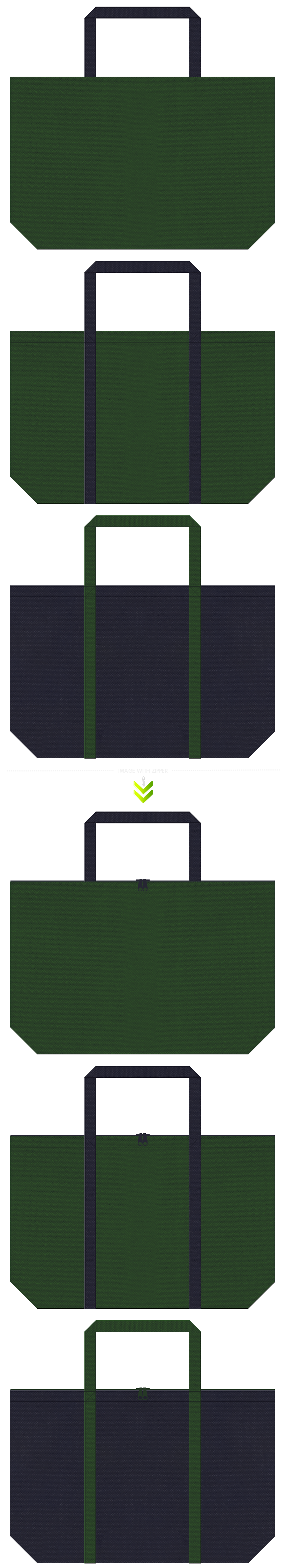濃緑色と濃紺色の不織布エコバッグのデザイン。