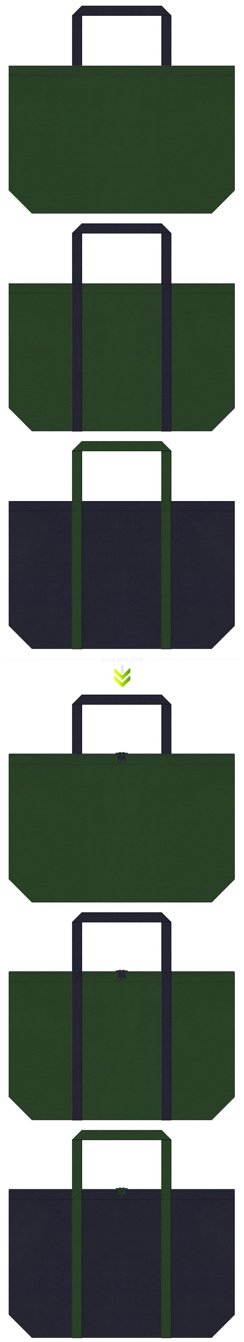 濃緑色と濃紺色の不織布エコバッグのデザイン。メンズ商品のショッピングバッグにお奨めの配色です。