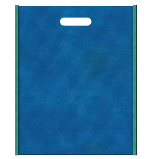 不織布バッグ小判抜き メインカラー青色とサブカラー青緑色