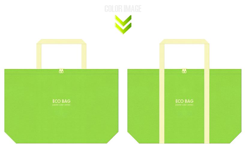 黄緑色と薄黄色の不織布バッグデザイン:ナチュラルなイメージのエコバッグ