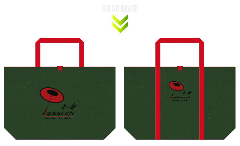 濃緑色・深緑色と紅色の不織布バッグデザイン:和傘・和柄のエコバッグ