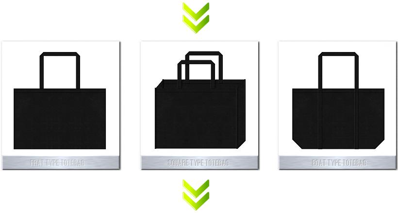 不織布トートバッグオリジナル制作の種類
