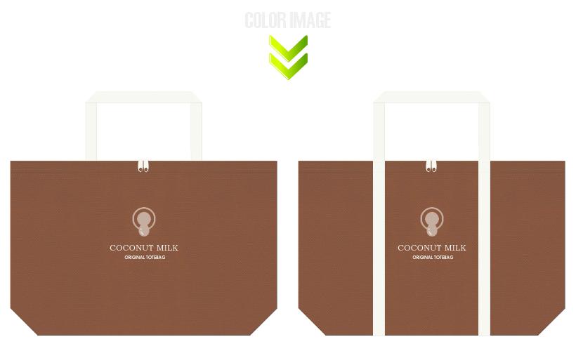 茶色とオフホワイト色の不織布ショッピングバッグのコーデ:ココナツミルク風の配色です。