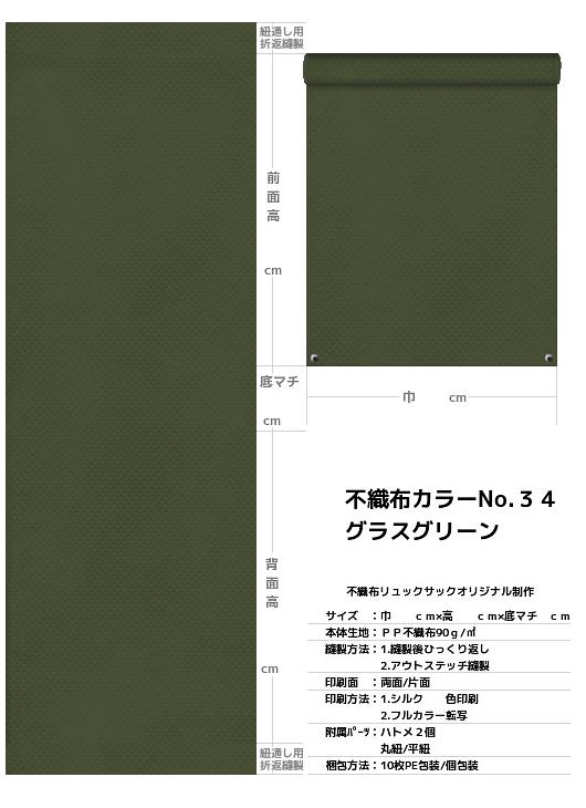 不織布巾着袋・不織布リュックサック・不織布ショルダーバッグの制作仕様書:草色不織布