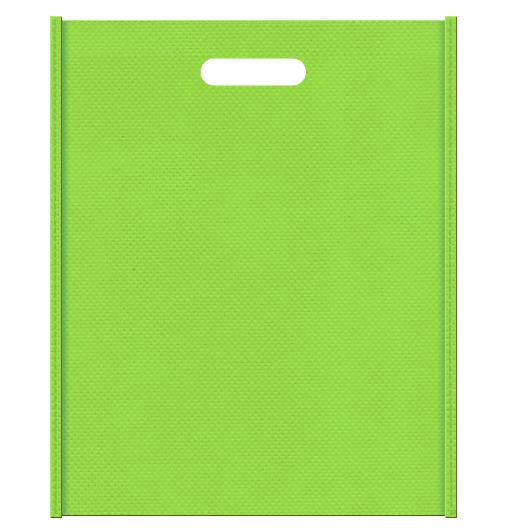 エコセミナーにお奨めの黄緑色の不織布バッグ小判抜き