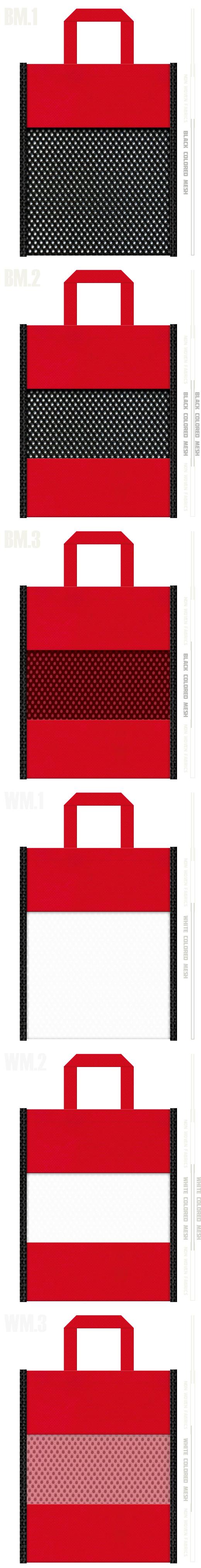 フラットタイプのメッシュバッグのカラーシミュレーション:黒色・白色メッシュと紅色不織布の組み合わせ