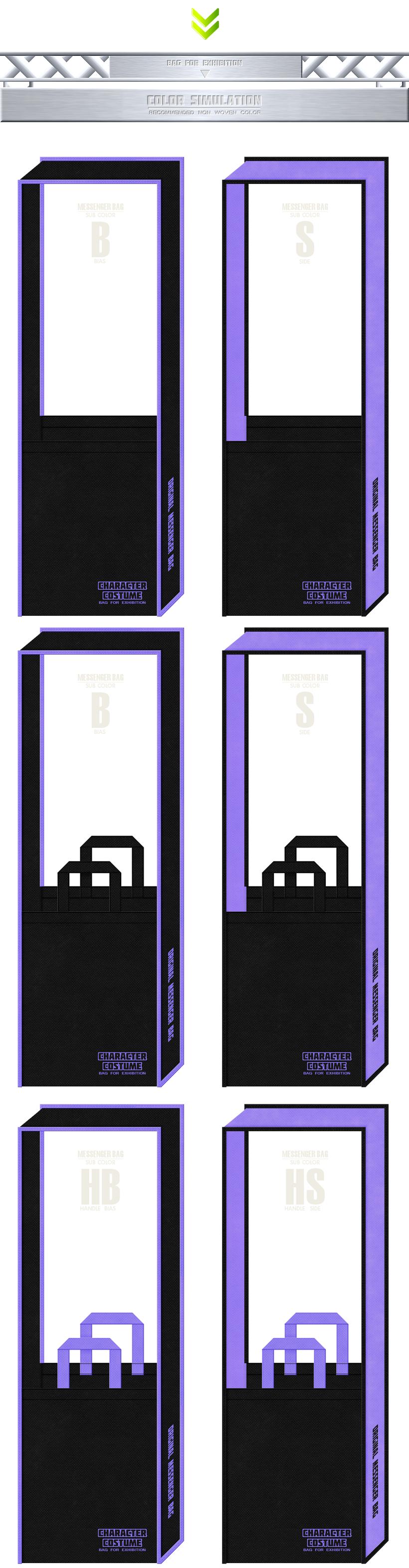 黒色と薄紫色の不織布メッセンジャーバッグのカラーシミュレーション:ウィッグ・コスプレ衣装の展示会用バッグ