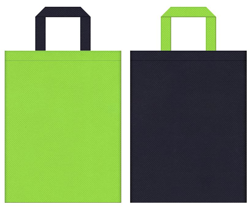 ユニフォーム・運動靴・アウトドア・スポーティーファッション・スポーツ用品・スポーツイベントにお奨めの不織布バッグデザイン:黄緑色と濃緑色のコーディネート