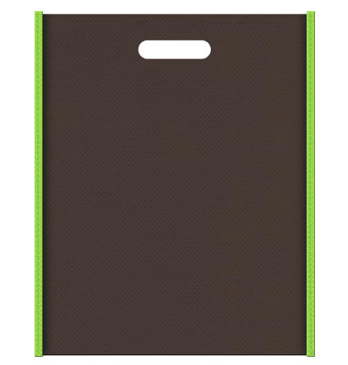 緑化・園芸セミナー資料配布用のバッグにお奨めの不織布小判抜き袋のデザイン:メインカラーこげ茶、サブカラー黄緑色