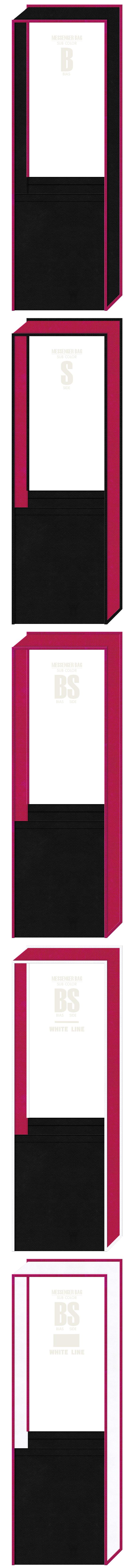 不織布メッセンジャーバッグのカラーシミュレーション(黒色・濃ピンク色・白色):スポーツイベントにお奨めです。