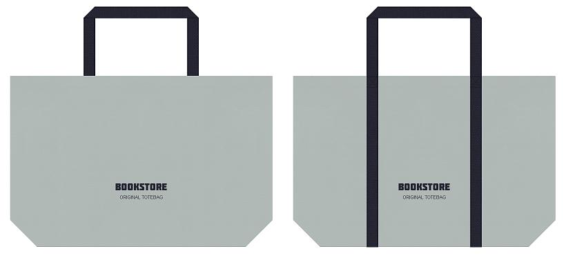 グレー色と濃紺色の不織布バッグのデザイン例:書籍・書店のショッピングバッグ