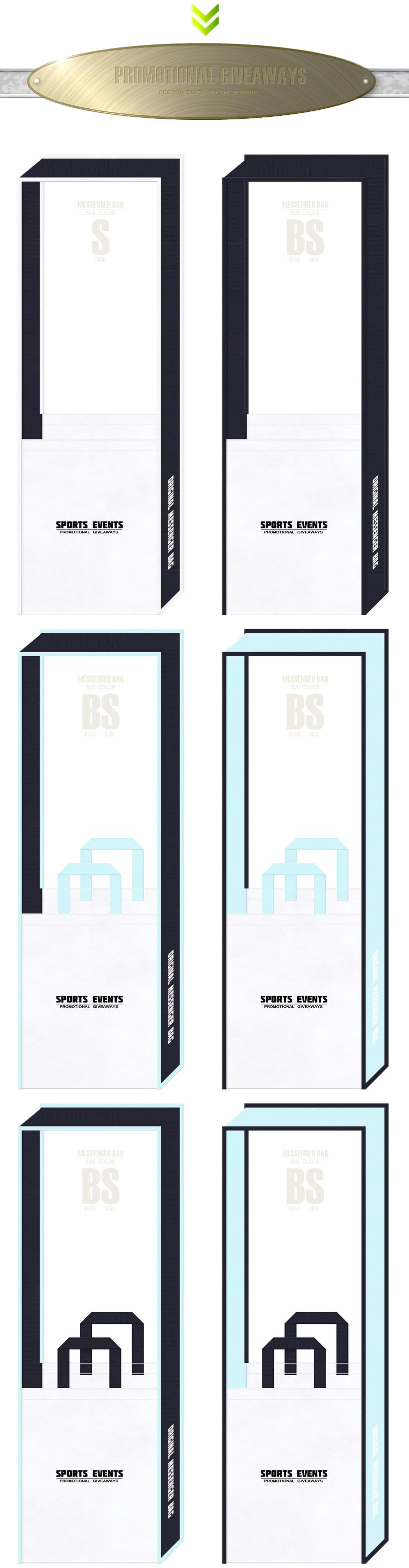白色と濃紺色をメインに使用した、不織布メッセンジャーバッグのカラーシミュレーション:スポーツイベントのノベルティ