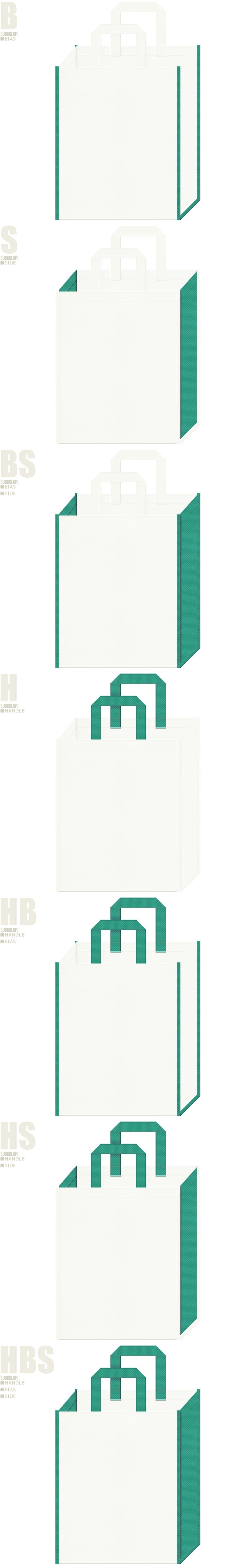 オフホワイト色と青緑色、7パターンの不織布トートバッグ配色デザイン例。掃除・洗濯・クリーニング用品の展示会用バッグにお奨めです。