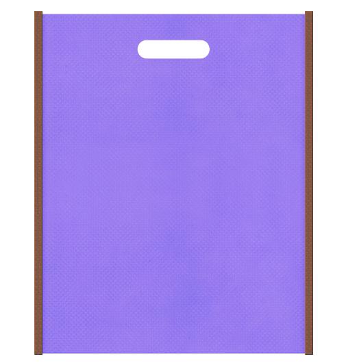 不織布小判抜き袋 メインカラー薄紫色とサブカラー茶色