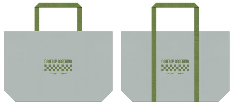 グレー色と草色の不織布展示会用バッグのデザイン例:屋上緑化・壁面緑化にお奨めの配色です。