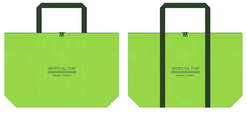 黄緑色と濃緑色の不織布バッグのデザイン:人工芝・エクステリアの展示会用バッグ