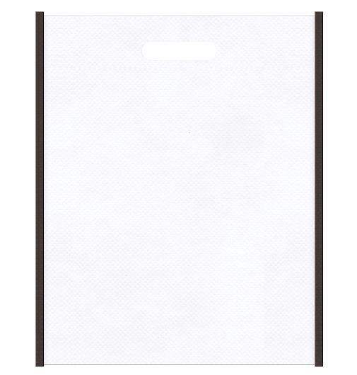不織布小判抜き袋 メインカラー白色、サブカラーこげ茶色