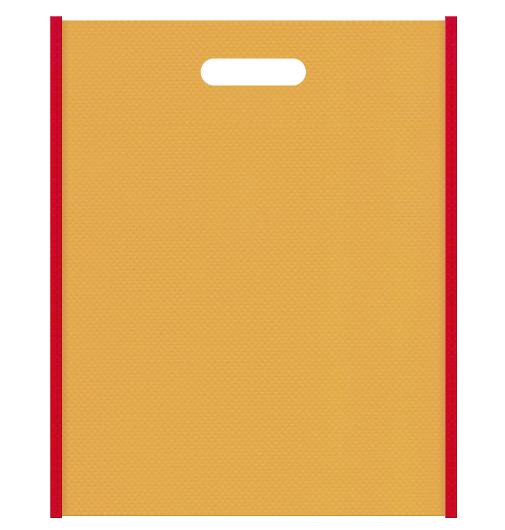 不織布小判抜き袋 メインカラー黄土色、サブカラー紅色