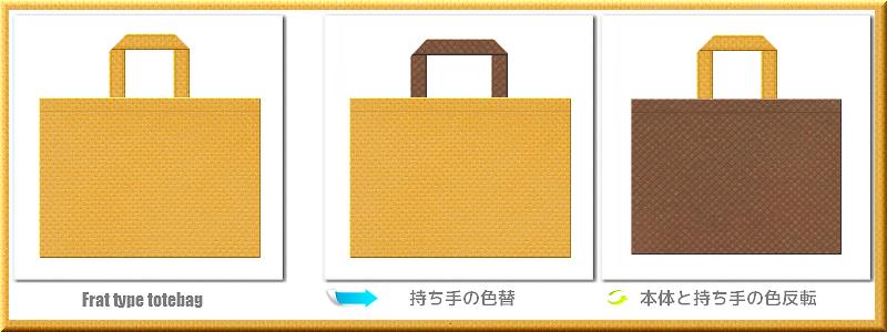 不織布マチなしトートバッグ:メイン不織布カラー黄土色+28色のコーデ