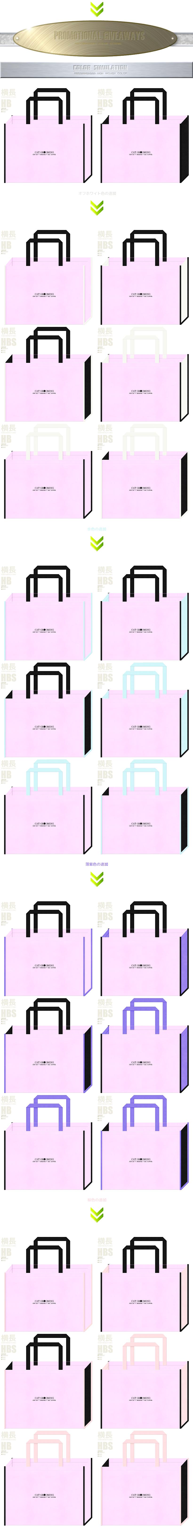 パステルピンク色と黒色をメインに使用した、ガーリーデザインの不織布バッグのカラーシミュレーション:ペットケア・コスメ・香水・ネイル・エステにお奨め
