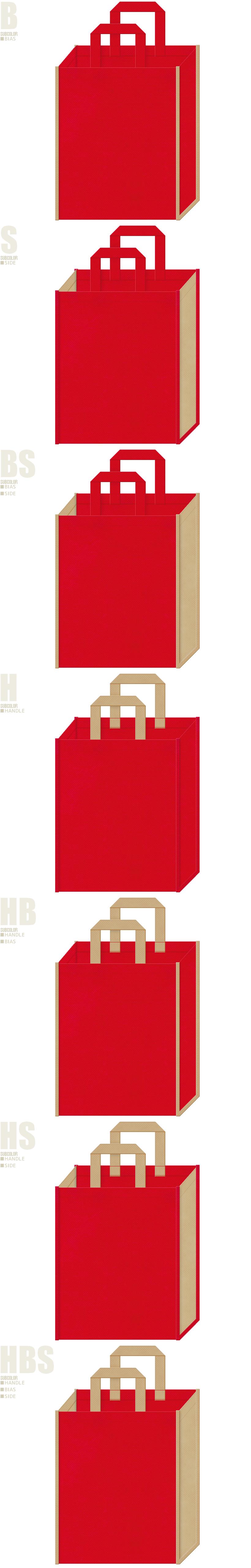 不織布トートバッグのデザイン:紅色とカーキ色のコーデ