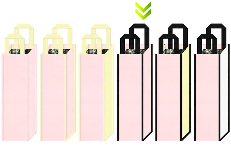保冷リカーバッグのカラーシミュレーション:ひな祭り・ぼんぼり風の配色(桜色・薄黄色・黒色・オフホワイト色)