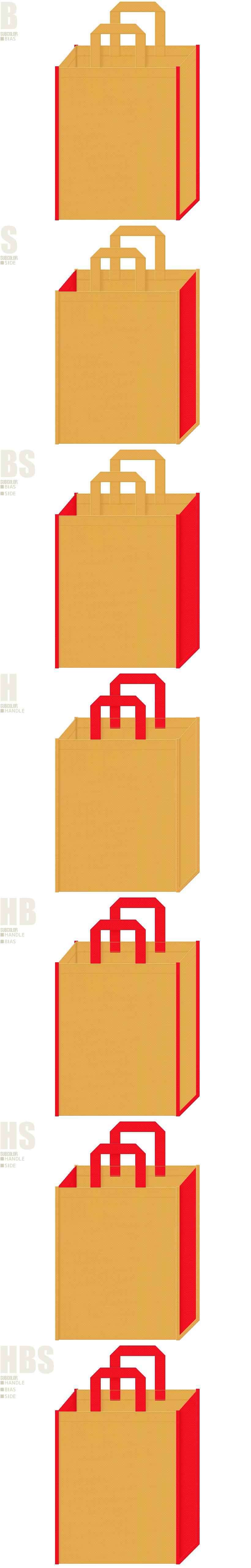 黄土色と赤色、7パターンの不織布トートバッグ配色デザイン例。
