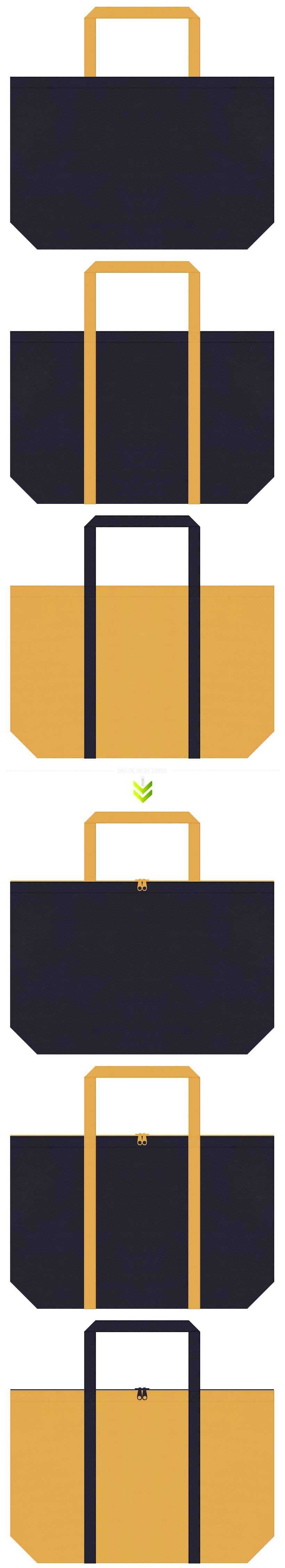 濃紺色と黄土色の不織布エコバッグのデザイン。インディゴデニムのイメージで、カジュアルのショッピングバッグにお奨めです。