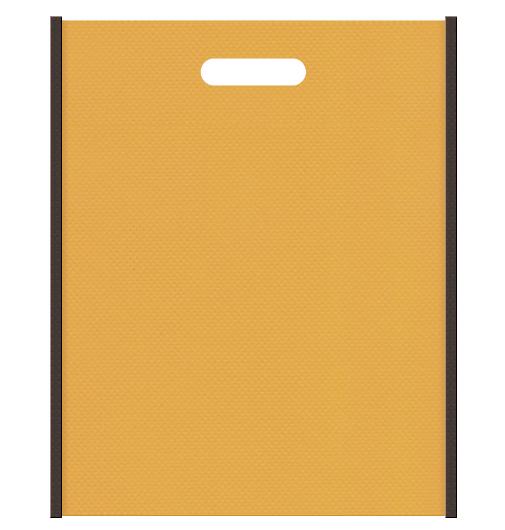 不織布小判抜き袋 メインカラー黄土色、サブカラーこげ茶色