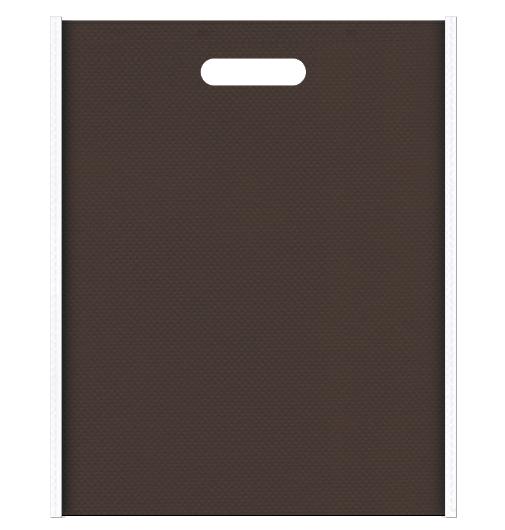 不織布小判抜き袋 メインカラーこげ茶色、サブカラー白色