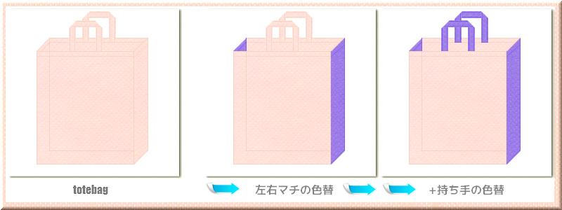 不織布トートバッグ:メイン不織布カラーNo.26桜色+28色のコーデ