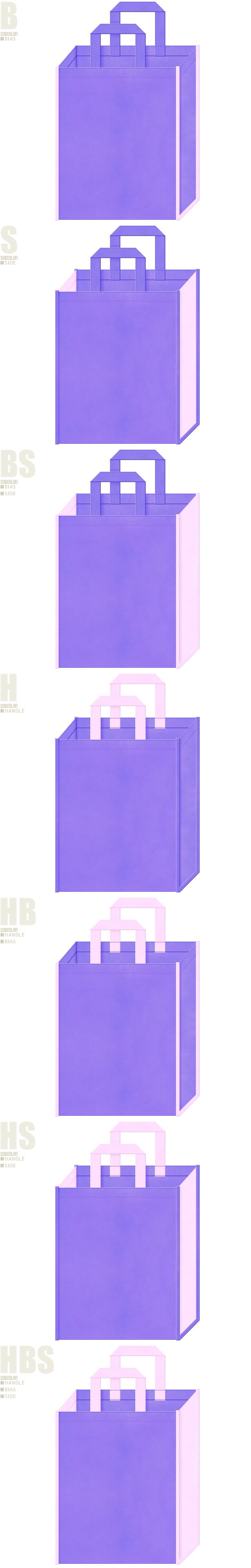パステルカラー・ドリーミー・プリティー・ファンシー・プリンセス・マーメイド・医療施設・福祉施設・保育施設・介護施設にお奨めの不織布バッグデザイン:薄紫色と明るいピンク色の配色7パターン