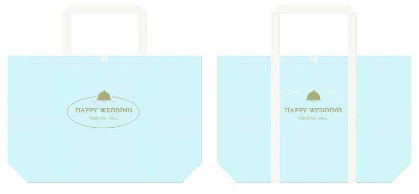 水色とオフホワイト色の不織布バッグのデザイン:結婚式場のノベルティ