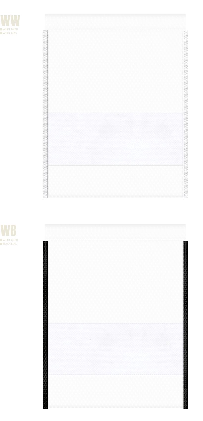 白色メッシュと白色不織布のメッシュバッグカラーシミュレーション:スポーツ用品・シューズバッグにお奨め