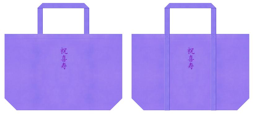 薄紫色の不織布ショッピングバッグのデザイン例:喜寿のお祝いギフト用