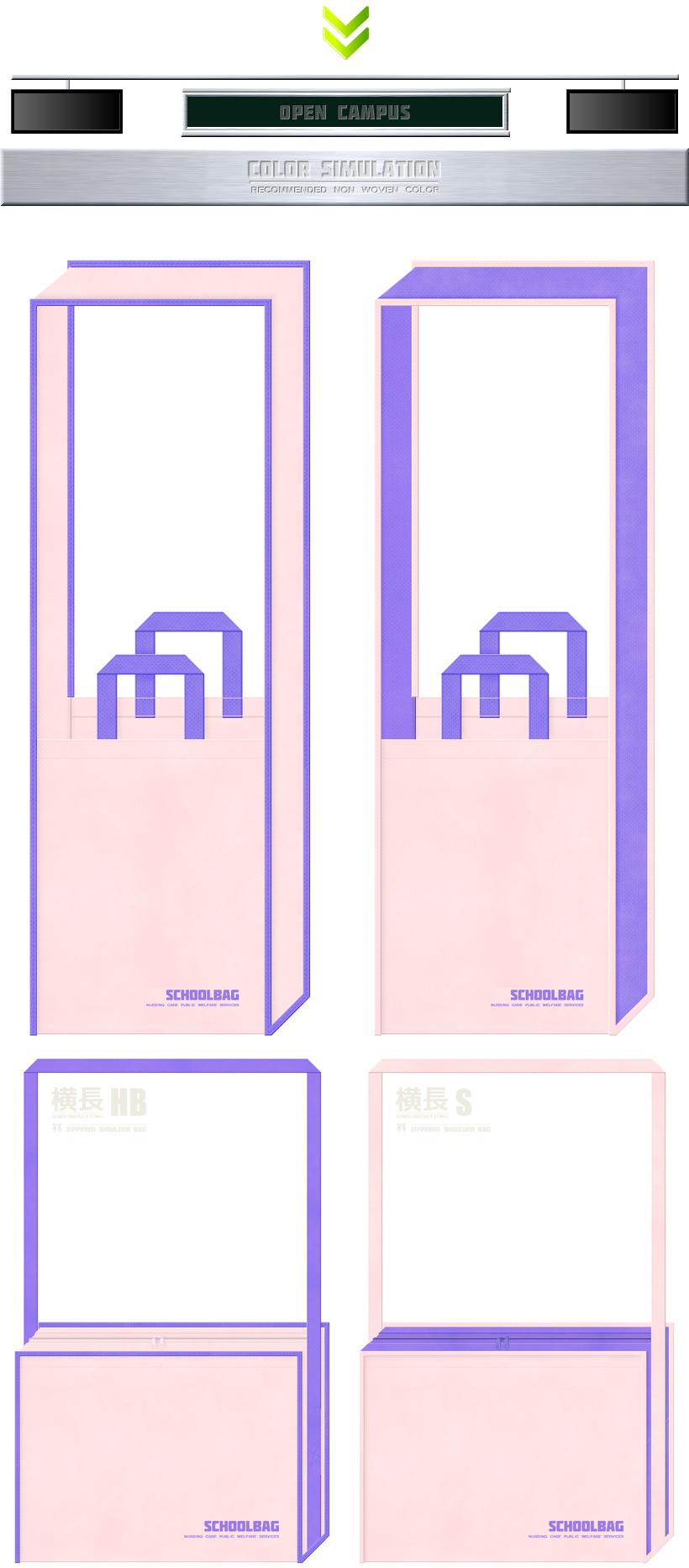 桜色と薄紫色のファスナー付き不織布バッグのデザイン:介護福祉・学校・オープンキャンパス用のバッグ