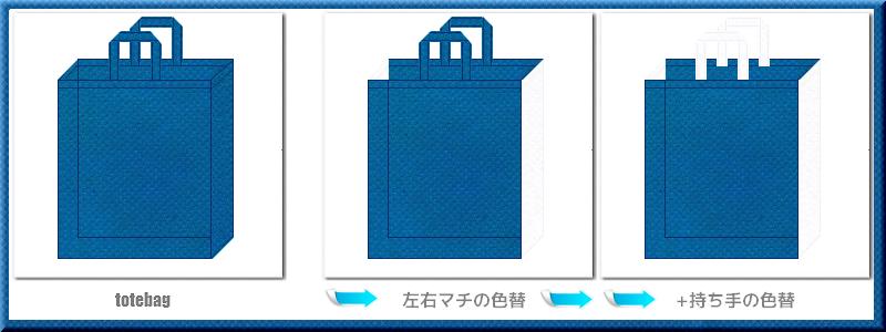 不織布トートバッグ:メイン不織布カラーNo.28青色+28色のコーデ