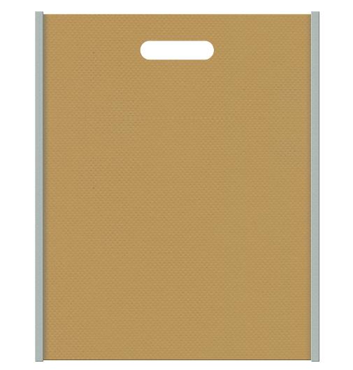不織布バッグ小判抜き メインカラーグレー色とサブカラー金色系黄土色の色反転