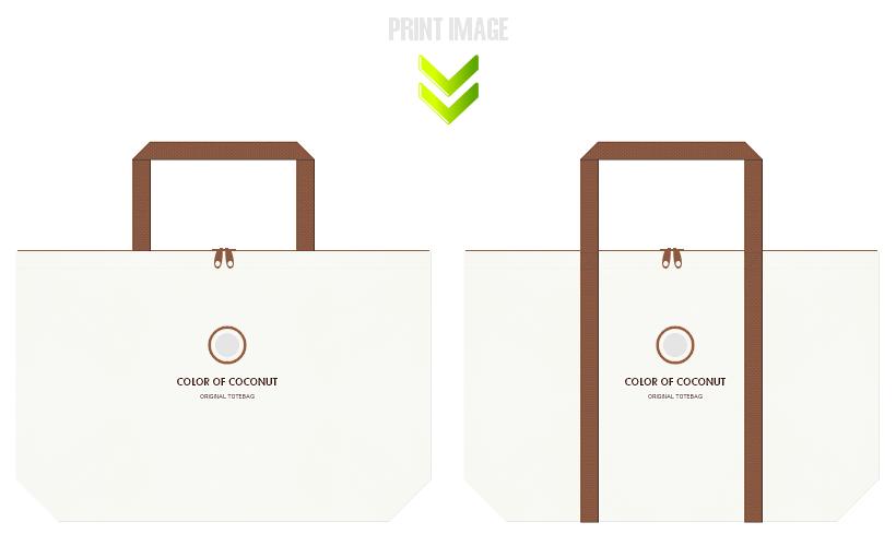 不織布バッグのデザイン:ココナッツ