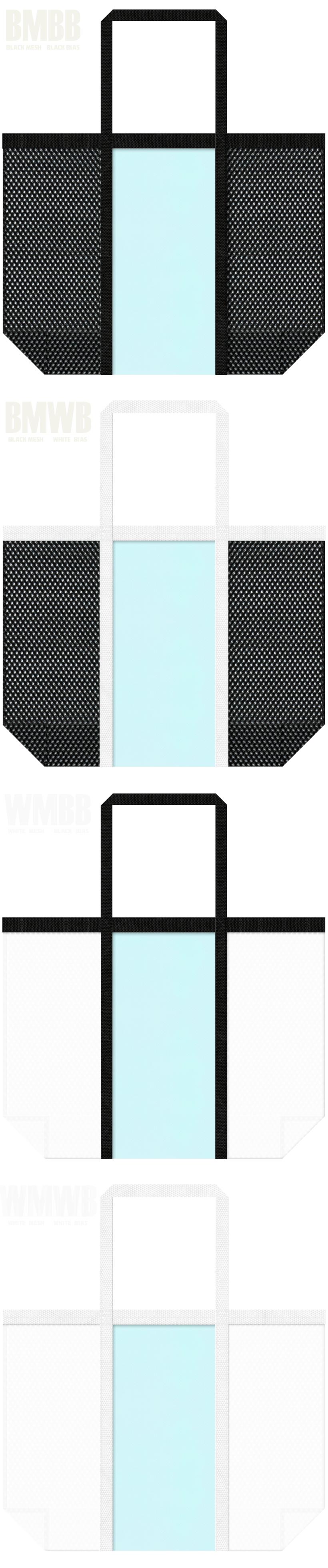 台形型メッシュバッグのカラーシミュレーション:黒色・白色メッシュと水色不織布の組み合わせ