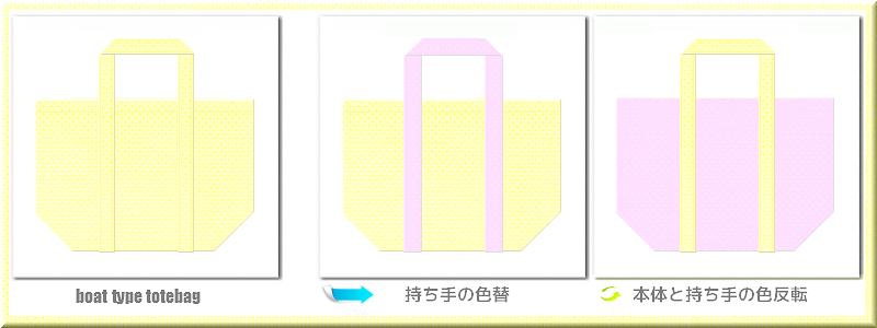 不織布舟底トートバッグ:メイン不織布カラークリームイエロー+28色のコーデ