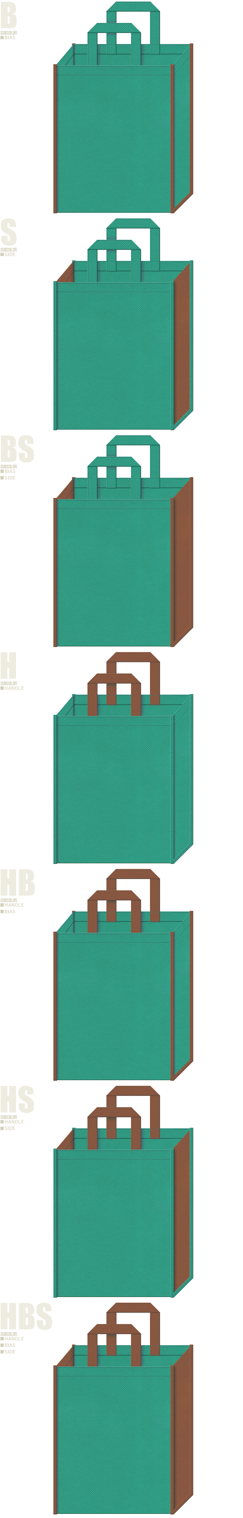 青緑色と茶色、7パターンの不織布トートバッグ配色デザイン例。