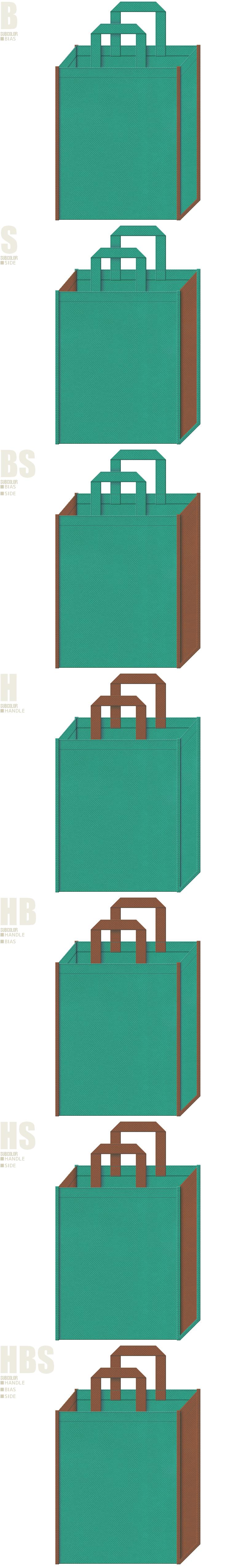 絵本・おとぎ話・森のイメージにお奨めの不織布バッグデザイン:青緑色と茶色の不織布バッグ配色7パターン。