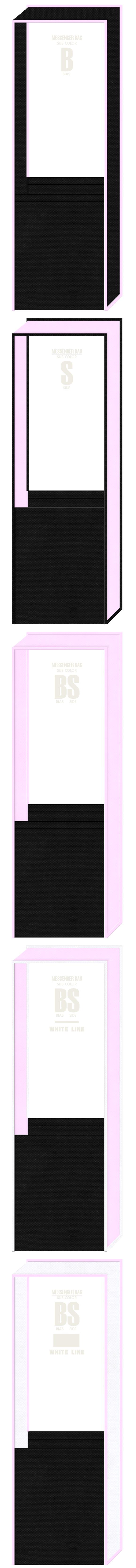 不織布メッセンジャーバッグのカラーシミュレーション(黒色・パステルピンク色・白色):スポーツイベントにお奨めです。