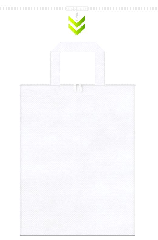 ファスナー付きの白色不織布トートバッグ:持ち手の色替えで、イメージが変わります。