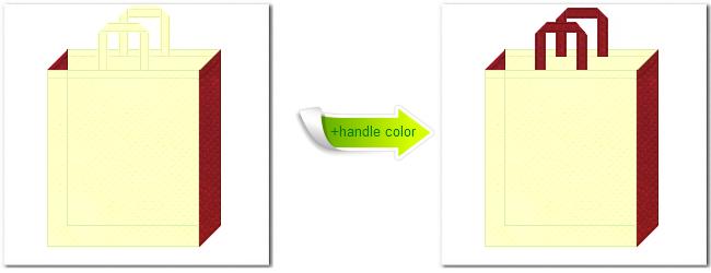 薄黄色とエンジ色の不織布バッグ