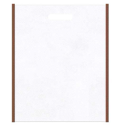 セミナー資料配布用のバッグにお奨めの 不織布小判抜き袋デザイン:メインカラー白色、サブカラー茶色