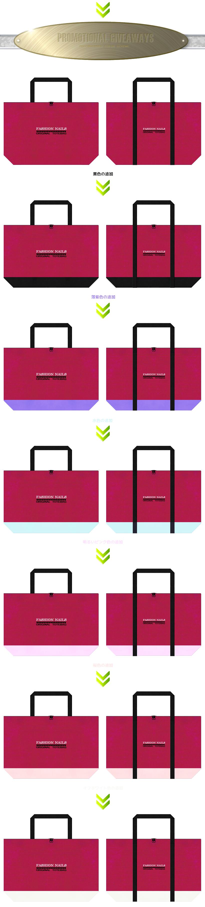 濃いピンク色と黒色メインの不織布バッグのカラーシミュレーション:美容・コスメ・ネイル・エステのノベルティにお奨めです。