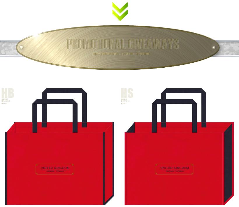 紅色と濃紺色の不織布バッグデザイン:イギリス製品の販促ノベルティ