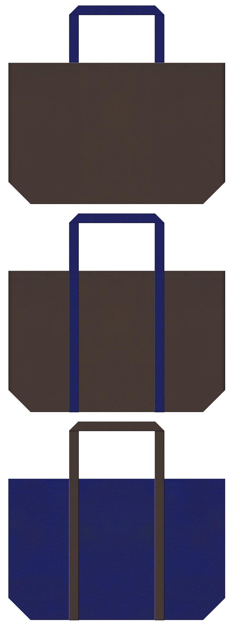 こげ茶色と明るい紺色の不織布ショッピングバッグデザイン。